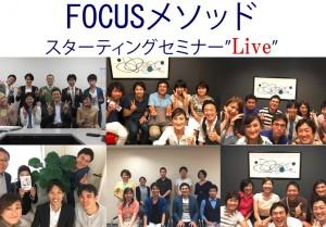 focus0001