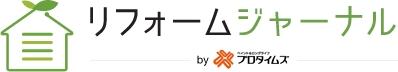 リフォーム業者選びからDIYまで!消費者にわかりにくい情報をわかりやすく提供するWEBメディア「リフォームジャーナル」公開!