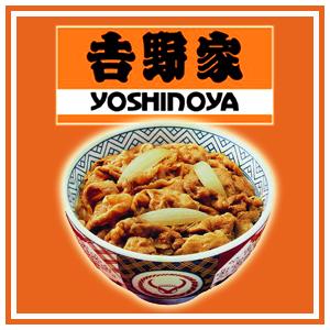 L-YOSHINOYA-01.jpg
