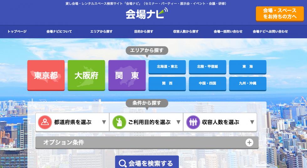 【保存版】東京でセミナーを成功させたい!そんな時に抑えたいセミナー会場5選