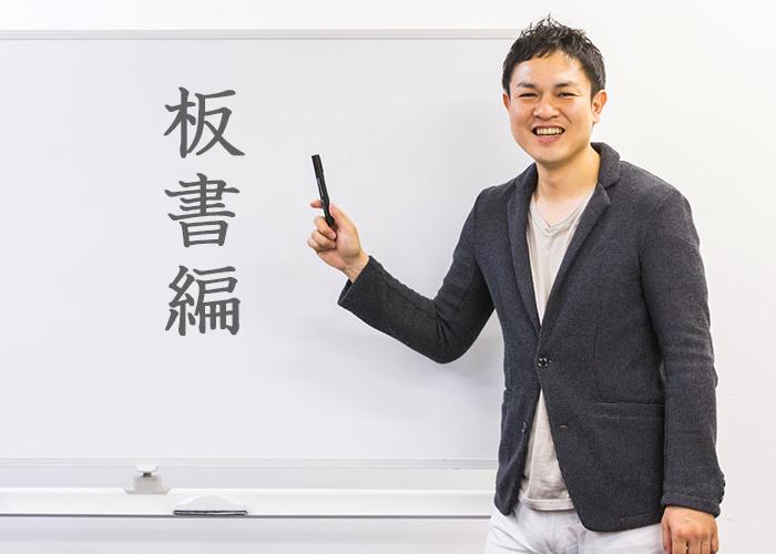 はじめてのセミナー②【板書編】