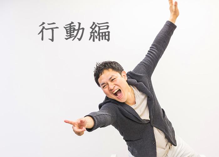 はじめてのセミナー③【行動編】
