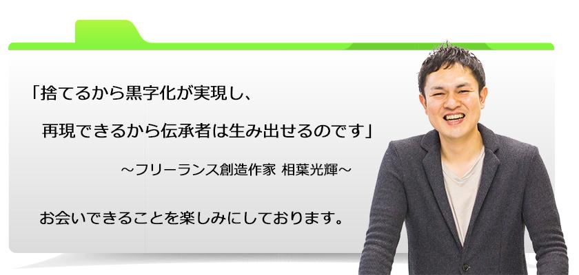 aiba-san7034