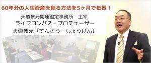 【プロデュース事例】酵素お教室ビジネス業績改善、3週間で月商9倍に!