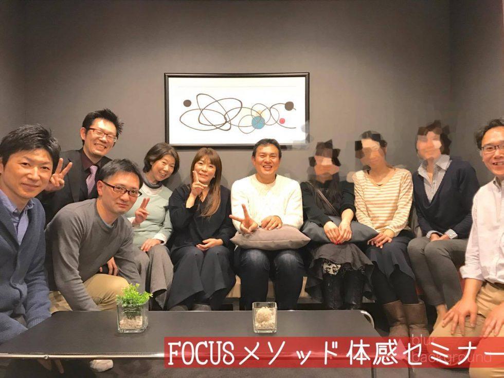 美容室経営 安田かなこさんの「FOCUS METHODスターティングセミナーLIVE」体感のお客様の声