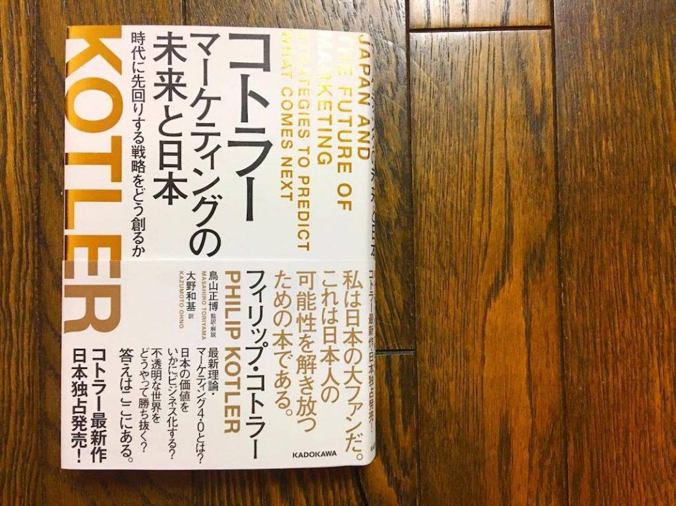 時代に取り残されないシゴトのつくり方『マーケティングの未来と日本』
