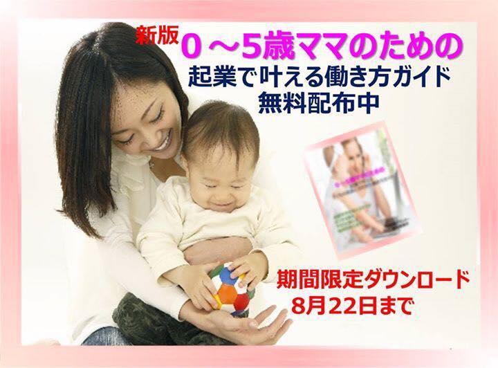 0~5歳のママが考える子どもの成長に合わせた働き方ガイド