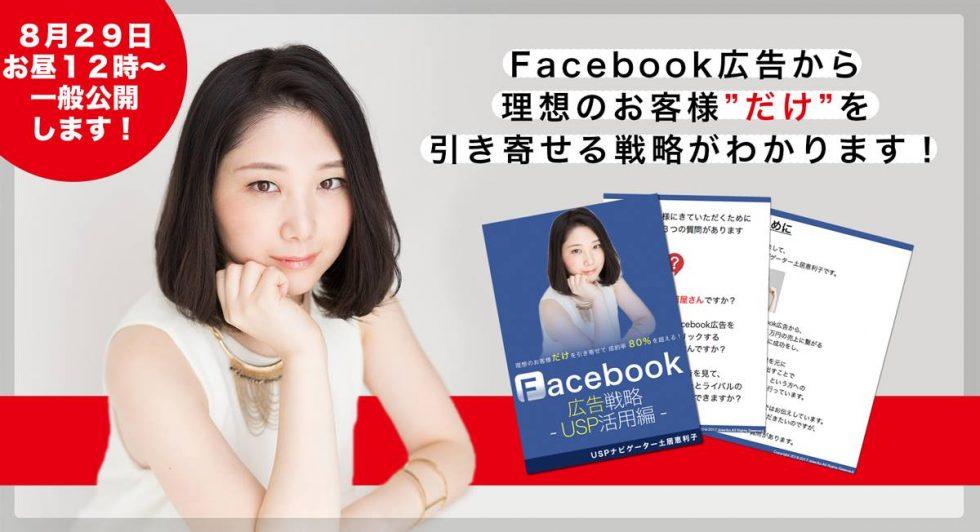 """【号外】理想のお客様""""だけ""""を引き寄せるFacebook広告戦略の秘密"""