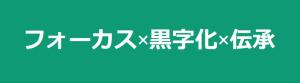 フォーカスx黒字化x伝承