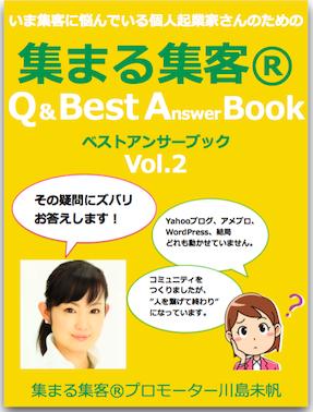 【号外!】いま集客にお悩みの個人起業家さんのための集まる集客 Q&Best Answer Book Vol.2プレゼント!