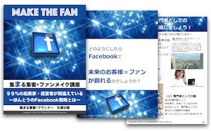 Facebookでファンを集めるバイブル(号外)