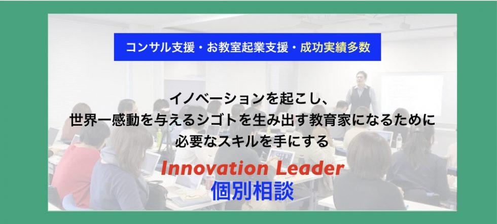 イノベーション個別相談トップ1.001