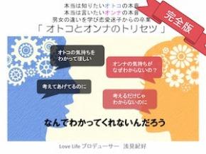 【号外】オトコとオンナの違いを学び自分に自信をつけて愛され上手で恋愛をしたい方へ!!