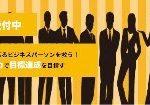 【号外・圧倒的な集中力を手に入れる!】目標達成をしてビジネスを加速するための招待状
