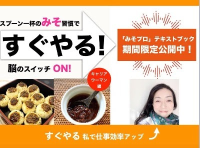 【号外】食で脳の「すぐやる!」スイッチON!スプーン一杯のみそ習慣で仕事効率がアップ!?