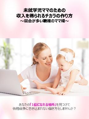 【号外】0~5歳ママへ!競合が多くても大丈夫!価格競争に巻き込まれない働き方ガイドをプレゼント