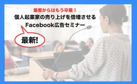 集客からはもう卒業!個人起業家の売り上げを倍増させる Facebook広告セミナー