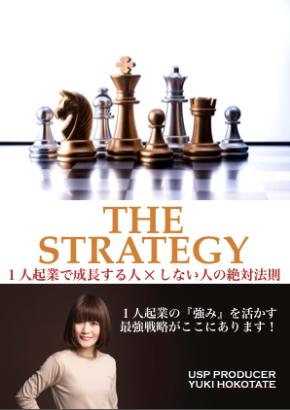 1人起業の『強み』を活かす最強戦略が手に入る!