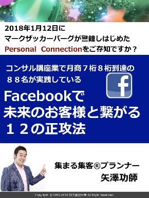 2018年のFacebookの変革に乗り遅れないためにすべきこととは?