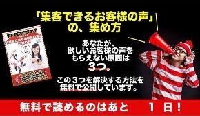 【日本初】「集客できるお客様の声」を集める方法