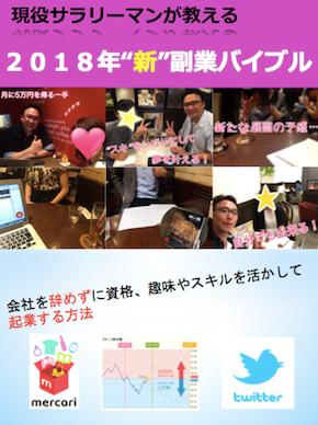 """【号外】2018年""""新""""副業バイブル登場!会社員が起業する唯一の方法"""