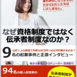 【号外】無料電子書籍:なぜ資格制度ではなく伝承者制度なのか?