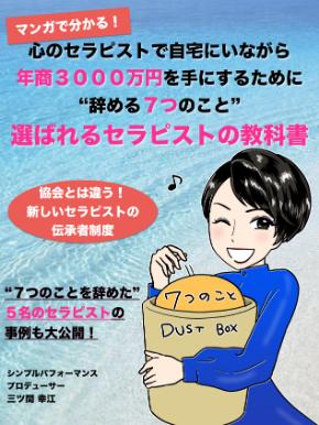 セラピストが7つのことを辞めて自宅に居ながら年商3,000万円を創った事例集!プレゼント!