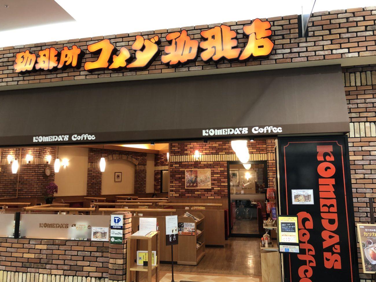 コメダ珈琲店で独立開業するにはどのような方法があるのか?