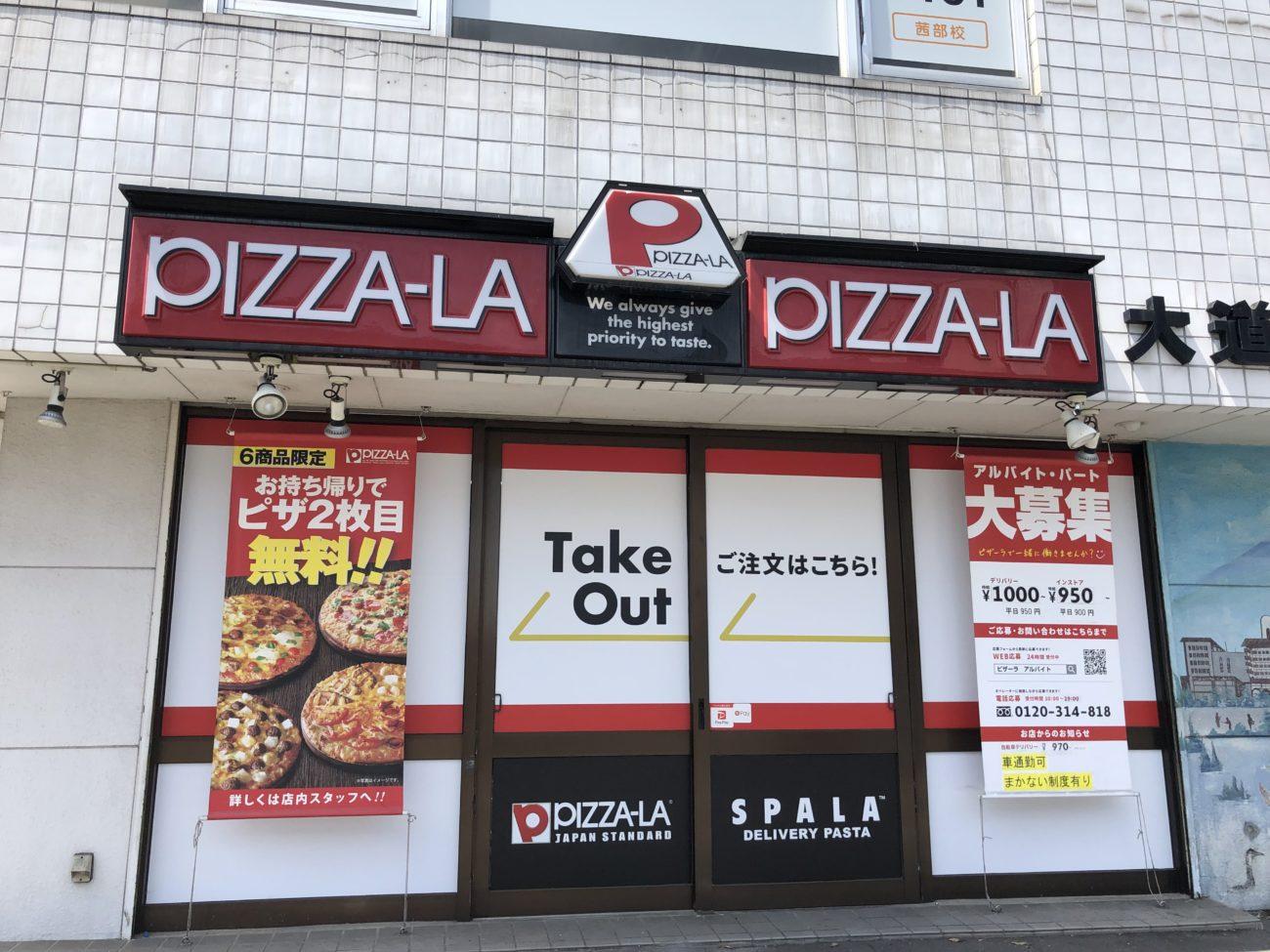 フランチャイズ展開している人気の宅配ピザチェーン店「ピザーラ」について徹底解析!