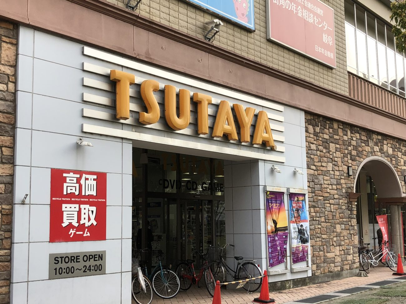 【フランチャイズ経営】tsutayaで始めるメリット・デメリット