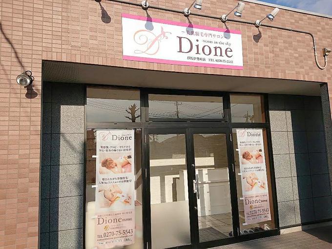 Dioneにフランチャイズ加盟して独立開業する方法